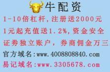 牛配资股票配资,充值送1.2%,10倍杠杆,注册送2000元