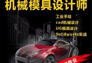 上海机械模具设计师培训学校上海设计培训学校