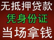 广州信贷公司