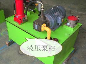 液压泵站生产