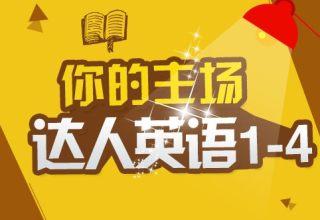 上海商务英语/英语口译培训学校