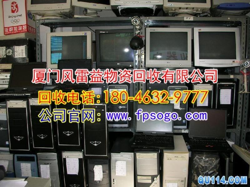 厦门岛内回收冷冻设备-回收电话:18046329777