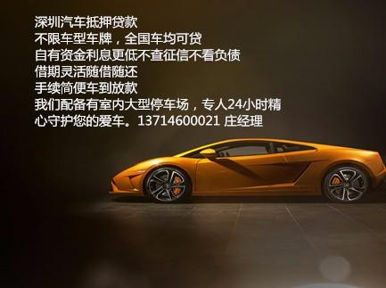 龙岗区汽车抵押贷款汽车快速排解深圳短期资金周转难题