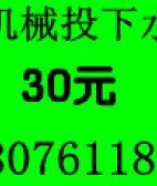 青岛市北机械投下水30元