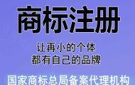 杭州商标注册 经(jing)营许可(ke)证代办