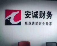 浦东自贸区外商企业外贸公司出口退税代理记账只找安诚