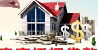 房屋抵押贷款准备材料及流程
