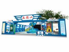 中国(海南)国际热带农产品冬季交易会五指山展馆