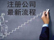 注册上海公司 上海注册公司流程