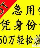 南京凭身份证贷款
