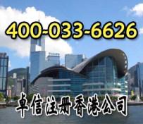 注册香港公司-卓信专业代理香