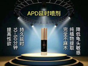 APD延时喷剂