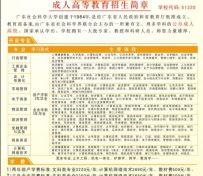 广东社会科学大学