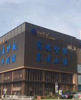 广州泰成逸园五星级养老