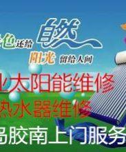 胶南皇明太阳能维修自动上水显示不准漏水