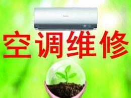 高效为您提供全新的服务,空调维修
