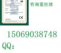 聊城CE认证|聊城机械CE认