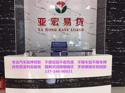 龙华汽车抵押贷款汽车快速排解深圳短期资金周转难题