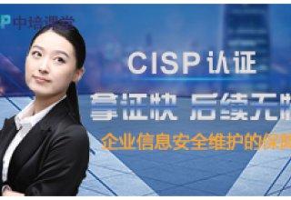 CISP注册信息安全专业人员认证