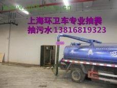 上海专业化粪池清理 隔油池清掏 抽粪 抽污水