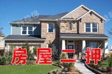 房产二押贷款 广州房产抵押贷款 房抵贷款