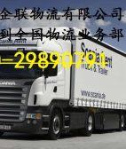 广州到江门物流专线/东莞到江门物流公司全国专线直达