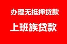广州无抵押淘宝贷 上班贷 社保贷 车贷 同行贷 私贷 生意贷