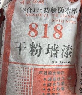 开州涂料厂(818干粉墙漆)