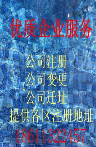 北京大兴公司注册申请一般纳税人提供可核查注册地址专项审批代办