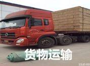 武汉洪山物流公司