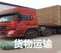 嘉兴物流公司 专业承接货物运