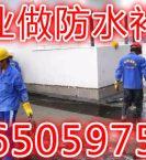 长寿专业防水堵漏、厨房渗水维修、厕所漏水维修