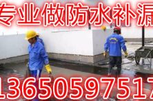 长寿区防水堵漏、厕所渗水维修、厨房漏水维修