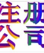 重庆注册公司名称如何取-冯悦财务为你解答