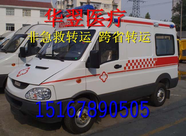 惠州本地监护型120救护车出租公司