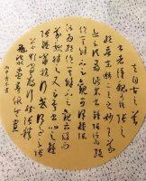中立方书法篆刻