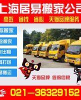 上海强生搬家货运出租
