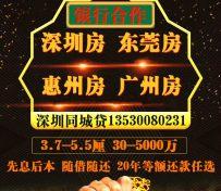 惠州东莞房抵押贷款3000万