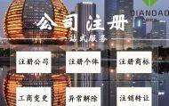 杭州公司注册 加急办理
