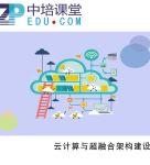 云计算与超融合架构建设最佳实践