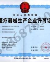 医疗器械企业生产许可