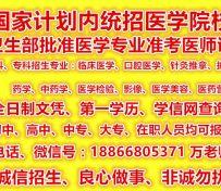 山东春考医药护专业培训学校招