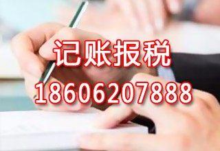 苏州园区代理记账公司,税务登记
