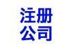 上海奉贤公司注册