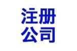 天津津南公司注册 代理记账 代办食品经营许可证