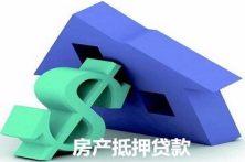 北京信用无抵押贷款 房产抵押贷款 汽车抵押贷款 安全可靠