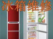 冰箱安装维修