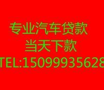 在深圳按揭车办理银行贷款