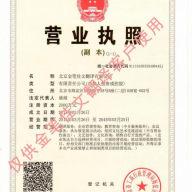 护照翻译业务