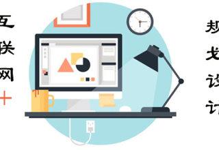 互联网+与规划设计实践